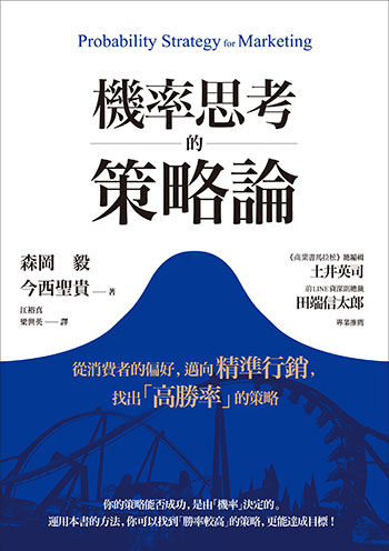 書名:機率思考的策略論/作者:森岡毅、今西聖貴/出版社:經濟新潮社