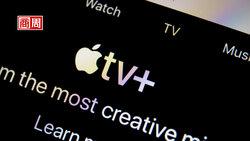 Apple TV+佛心價上市   迪士尼、Netflix誰比較剉?