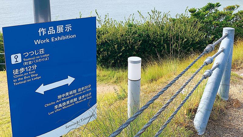藍底白字的藝術品指示路標,扮演導覽的路標角色,指示遊客漫遊島上的每個角落,感受當地人文景觀及周遭自然環境。