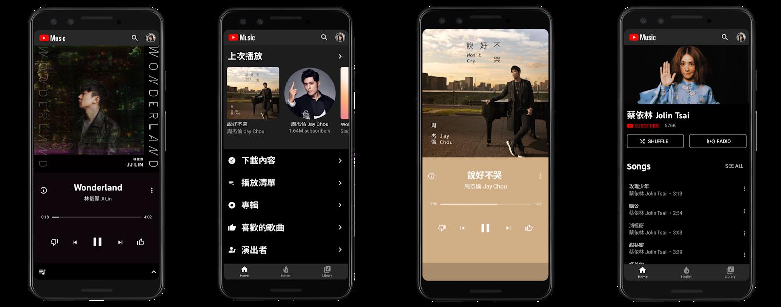 YouTube Music App操作介面