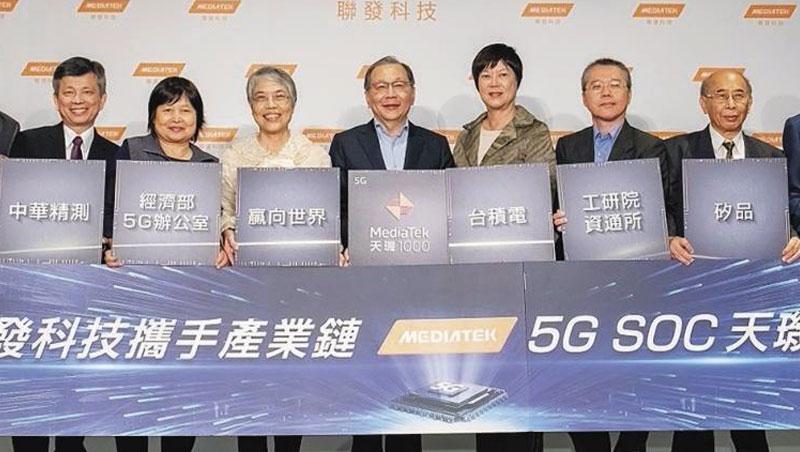 聯發科發表最新5G晶片的發布會,身為戰略夥伴的台積電歐亞業務資深副總經理何麗梅(右3),罕見的為它站台。