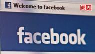 形象變差的臉書好心酸,怕員工年節回鄉被虧,推聊天機器人幫應付質問