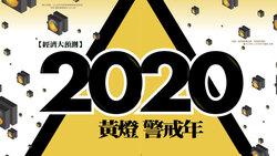 蔡英文連任,將面臨台灣2020哪種景氣風向?經濟成長旺到明年,不代表股市會續漲