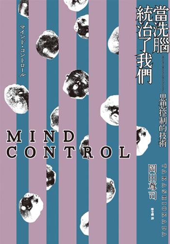 書名:當「洗腦」統治了我們/作者:岡田尊司/出版社:遠流