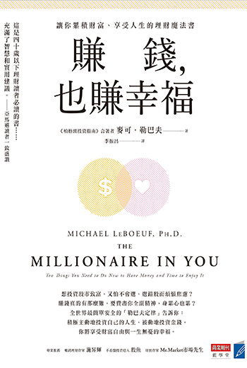 書名:賺錢,也賺幸福/作者:麥可.勒巴夫/出版社:商業周刊