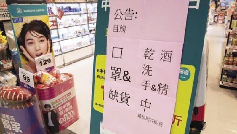 「口罩之亂」已經成為台灣繼「電信499方案之亂」後新的社會現象。但專家呼籲,社區感染還未出現前,其實無須口罩不離身。