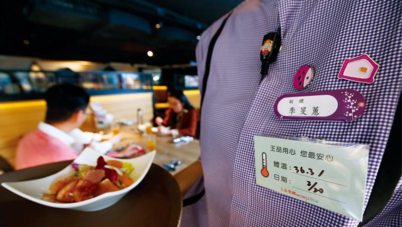 王品每位服務生身上皆有配戴體溫表,這讓顧客享受桌邊服務的同時,也能增加安心感。