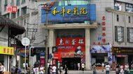 高達3成公司,現金只能再撐一個月!中國企業滅頂潮來了?