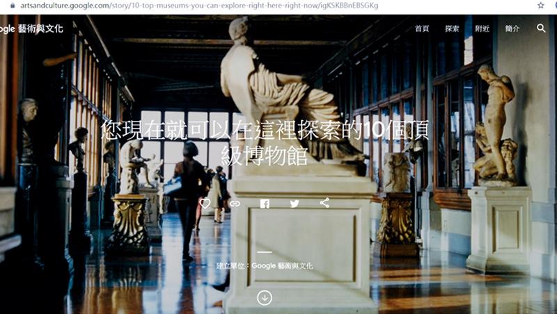 Google Arts & Culture 以 walk-through 方式重建博物館、遺址與古代建築場景,提供更貼近真實的參觀體驗。