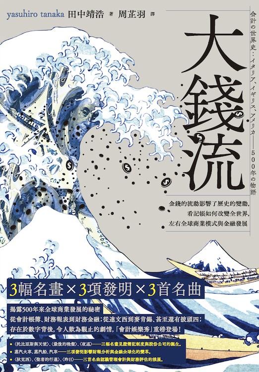 書名:大錢流/作者:田中靖浩/出版社:漫遊者文化