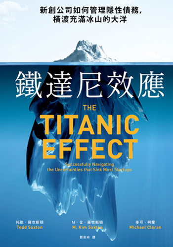 書名:鐵達尼效應/作者:托德.薩克斯頓、金.薩克斯頓、麥可.柯蘭/出版社:遠流