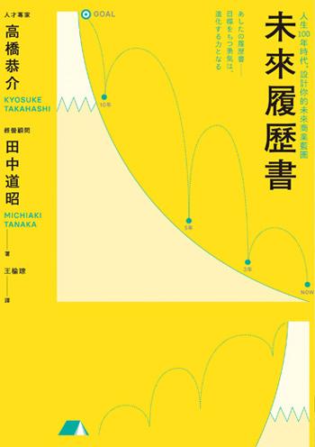 書名:未來履歷書/作者:高橋恭介、田中道昭/出版社:遠流