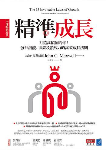 書名:精準成長/作者:約翰.麥斯威爾/出版社:商業周刊