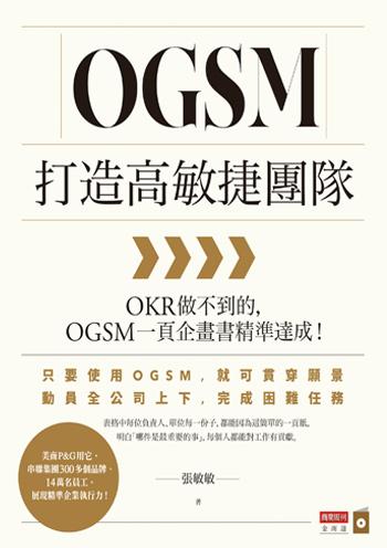 書名:OGSM打造高敏捷團隊/作者:張敏敏/出版社:商業周刊