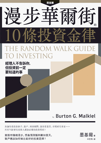 書名:漫步華爾街的10條投資金律/作者:柏頓.墨基爾/出版社:樂金文化
