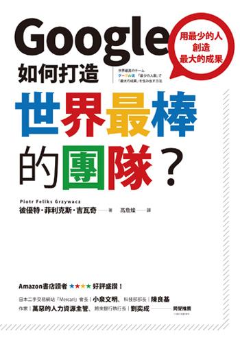 書名 :Google如何打造世界最棒的團隊/作者:彼優特.菲利克斯.吉瓦奇/出版社:平安文化