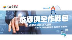 台灣大「企業行動辦公整合方案」 替企業超前佈署遠距辦公