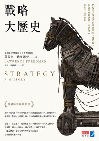 書名:戰略大歷史/作者:勞倫斯.佛里德曼/出版社:商業周刊