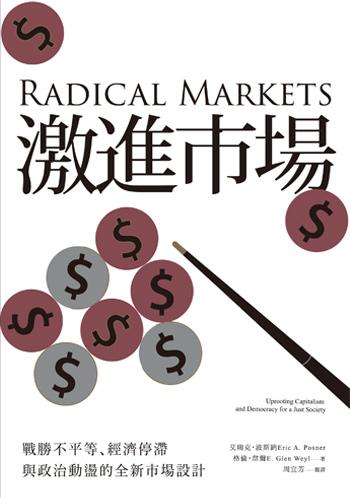 書名:激進市場/作者:格倫.韋爾、艾瑞克.波斯納/出版社:八旗出版