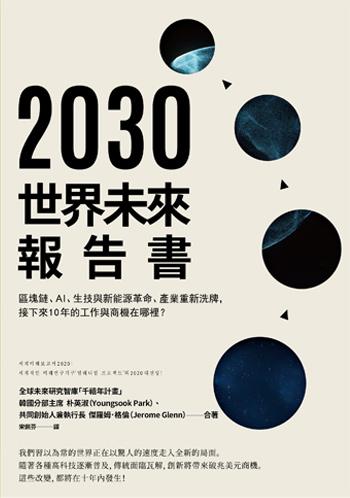 書名:2030世界未來報告書/作者:朴英淑、傑羅姆.格倫/出版社:高寶