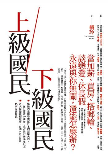 書名:上級國民/下級國民/作者:橘玲/出版社:先覺