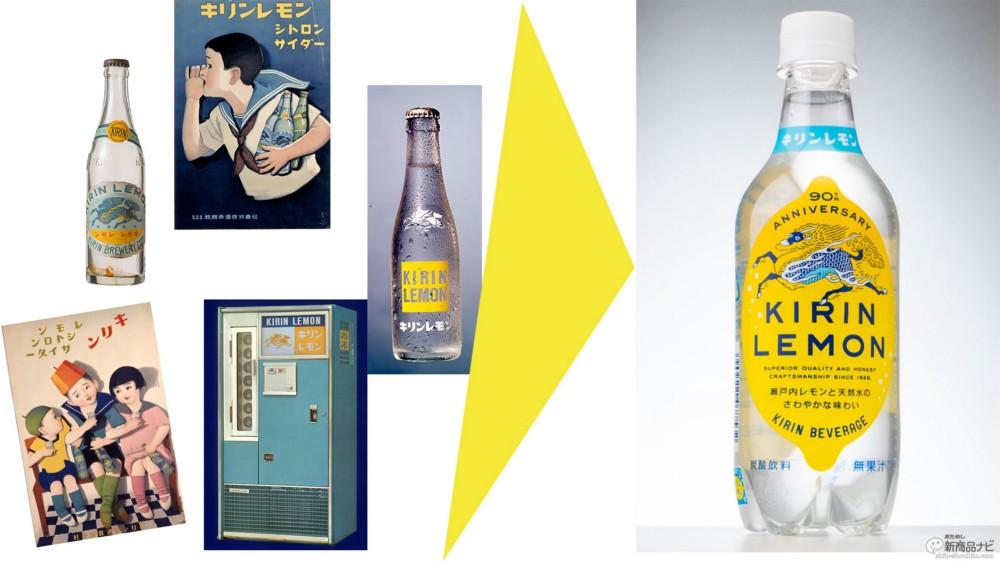 日本麒麟(Kirin)從第一版的檸檬水包裝設計,在2017年啟動90週年的復刻改造計畫。