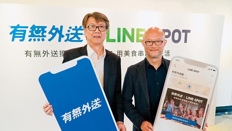 有無外送總座蘇守仁(左)和Line台灣董事總經理陳立人(右)宣布合作,實體地頭蛇、線上社群王兩者都瞄準社區經濟。