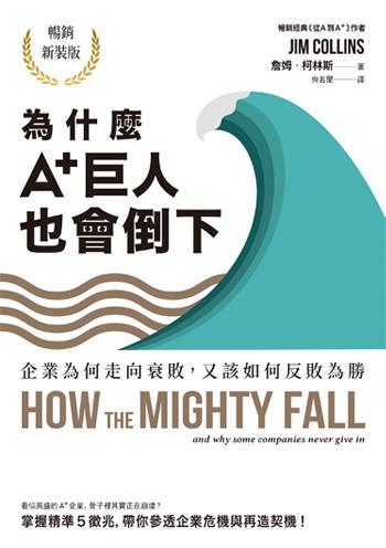 書名:為什麼A+巨人也會倒下/作者:詹姆.柯林斯/出版社:遠流