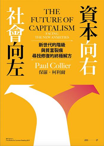 書名:社會向左,資本向右/作者:保羅.柯利爾/出版社:聯經