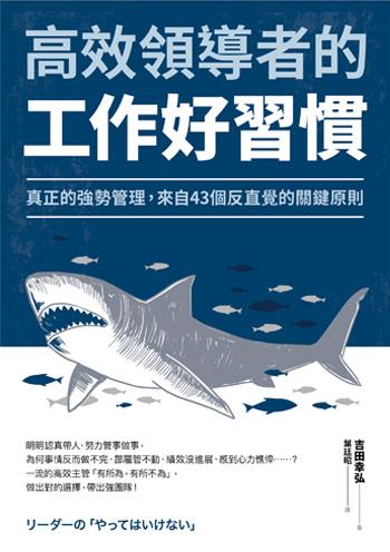 書名:高效領導者的工作好習慣/作者:吉田幸弘/出版社:采實文化