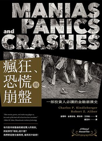 書名:瘋狂、恐慌與崩盤/作者:查爾斯.金德伯格、羅伯特.艾利柏/出版社:樂金文化