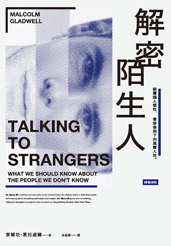 書名:解密陌生人/作者:解密陌生人/出版社:時報出版