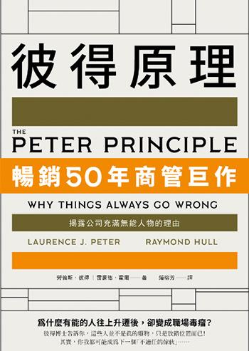 書名:彼得原理/作者:勞倫斯.彼得、雷蒙德.霍爾/出版社:樂金文化