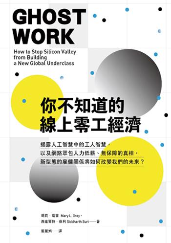書名:你不知道的線上零工經濟/作者:瑪莉.葛雷、西達爾特.蘇利/出版社:臉譜