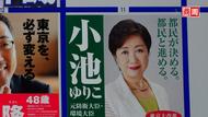 開票零秒宣布當選!小池百合子連任東京知事,她如何成為「不敗女帝」?