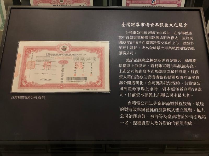 圖為收藏在臺灣股票博物館的台積電紙本股票樣本。