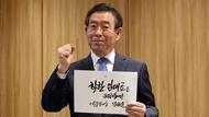 快訊》首爾市長留遺言、手機關機後失蹤...警網協尋中