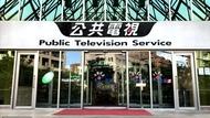 黑箱爭議》文化部託公視「向國際介紹台灣」,為何讓三高層閃辭?