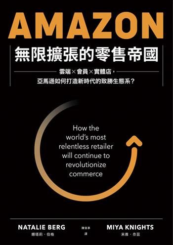書名:Amazon無限擴張的零售帝國/作者:娜塔莉.伯格、米雅.奈茲/出版社:聯經