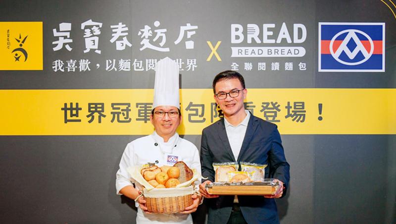 全聯總經理蔡篤昌(右)與吳寶春(左)同台為聯名麵包造勢,蔡篤昌說:「我們等了4年,寶春師傅才點頭!」