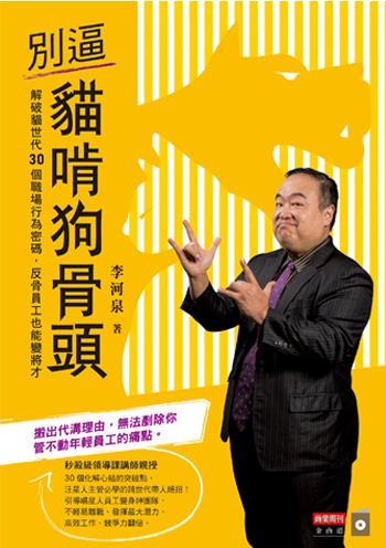 書:別逼貓啃狗骨頭/作者:李河泉/出版社:商業周刊
