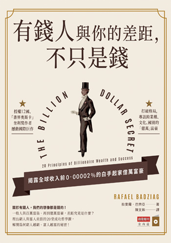 書名:有錢人與你的差距,不只是錢/作者:拉斐爾.巴齊亞/出版社:商業周刊