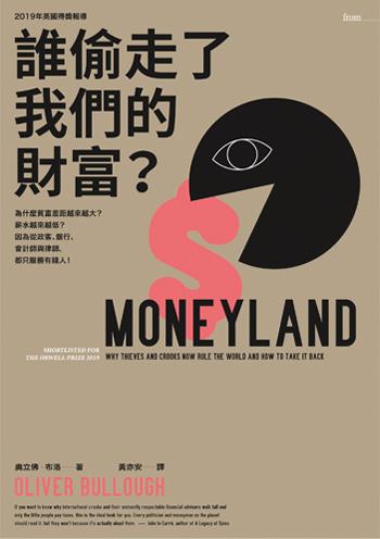 書:誰偷走了我們的財富?/作者:奧立佛.布洛/出版社:大塊文化