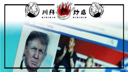 2020美國總統大選》川普拜登「政商關係」全解讀:誰是幕後大金主?