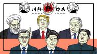 2020美國總統大選》川拜「外交政策」大PK:一個愛釘孤枝、一個愛揪團抱