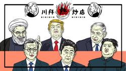 2020美國總統大選》川拜「外交政策」大PK:一個單挑狂、一個揪團控