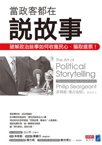 書:當政客都在說故事/作者:菲利普.塞吉安特/出版社:商業周刊