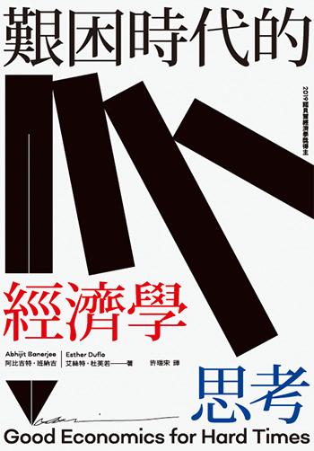 書:艱困時代的經濟學思考/作者:阿比吉特.班納吉、艾絲特.杜芙若/出版社:春山出版