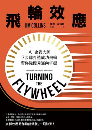 書:飛輪效應/作者:詹姆.柯林斯/出版社:遠流