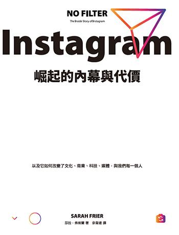 書:Instagram崛起的內幕與代價/作者:莎拉.弗埃爾/出版社:臉譜